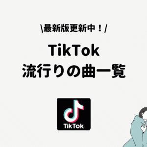 【2021年版】TikTokの流行りの曲一覧!昔流行った懐かしの曲も完全紹介!