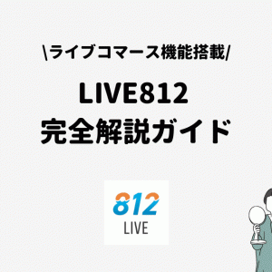 LIVE812(ハチイチ二)とは?アプリの特徴や運営会社について徹底解説!