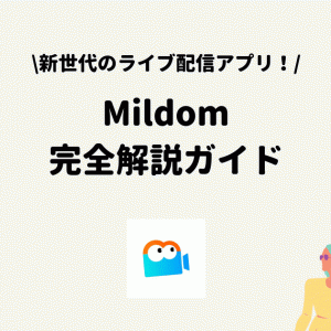 Mildom(ミルダム)とは?アプリの特徴や運営会社について徹底解説!