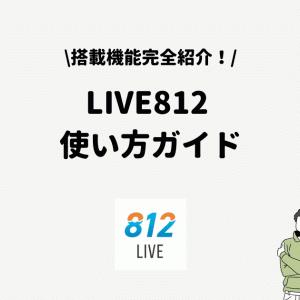 LIVE812(ハチイチ二)の使い方や登録方法についてわかりやすく徹底解説!