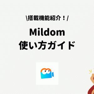 Mildom(ミルダム)の使い方ガイド!搭載機能から設定画面機能をすべて解説!