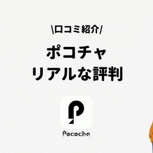 Pococha(ポコチャ)の良い評判と悪い評判を調査!口コミを徹底調査!