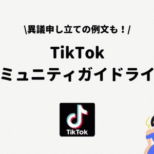 TikTokのコミュニティガイドラインとは?違反時の対処法や復活条件を解説!