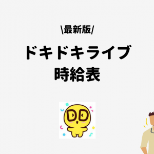DokiDokiLIVE(ドキドキライブ)の時給報酬について徹底解説!