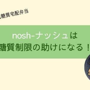 【nosh-ナッシュ】糖質制限の助けになる!ストックしておきたい宅配弁当