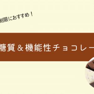 【糖質制限】スーパーやコンビニで買える低糖質&機能性チョコレート5選