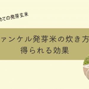 【発芽玄米を試してみたい方に】ファンケル発芽米の炊き方と得られる効果