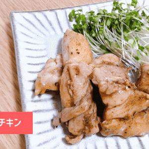豆鼓醤チキン!豆鼓醤を使った簡単味付けレシピ/電子レンジ調理【糖質1.1g】