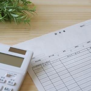 不動産購入時にかかる費用ってどれくらい?