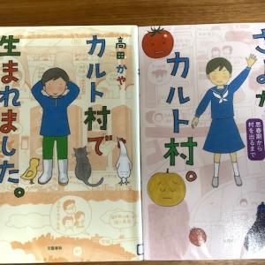 「カルト村で生まれました。」「さよなら、カルト村。」高田かやさんのコミックエッセイを読みました