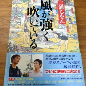 全然興味がなかった箱根駅伝に夢中になるきっかけとなった本