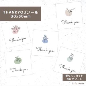 サンキューシール30x30mm flower PDF無料ダウンロード 010
