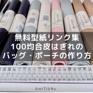 無料型紙リンク集 100均合皮はぎれのバッグ・ポーチの作り方