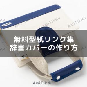 無料型紙リンク集 辞書カバーの作り方