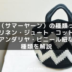夏糸(サマーヤーン)の種類って?麻・リネン・ジュート・コットン・エコアンダリヤ・ビニール紐などの種類を解説