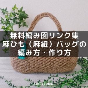 無料編み図リンク集 麻ひも(麻紐)バッグの編み方・作り方