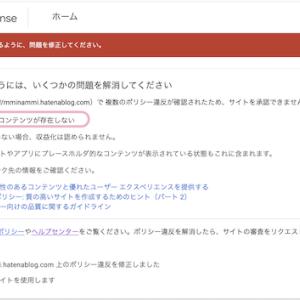 【はてなブログ】無料プランでGoogle AdSense(アドセンス)に合格*2021/4