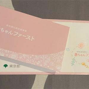 【コロナ禍出産】東京都から出産応援の10万円のポイントが届きました!