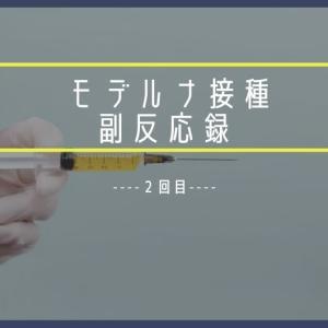 【体験談】モデルナワクチンの副反応は?2回目は高熱が出て辛い?