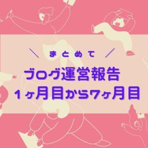 愛と、勇気と、希望と、ブログ運営報告【2021年2月〜8月の約半年間まとめて報告会】