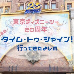 "【TDS20周年】東京ディズニーシー""タイム・トゥ・シャイン!2021年9月攻略&レポ|カプセルトイ整理券GET!"