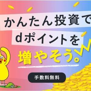 dポイント投資運用「おまかせ運用」「アクティブ」の放置でどうなるのか!?【6/15】