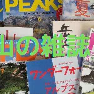 【山の雑誌】数ある登山雑誌の中で、あなたのお気に入りの一冊は?