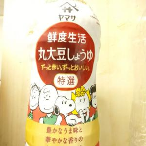 【おすすめ】ヤマサの特選丸大豆しょうゆは、最後まで気持ちよく使い切れるしょうゆです。