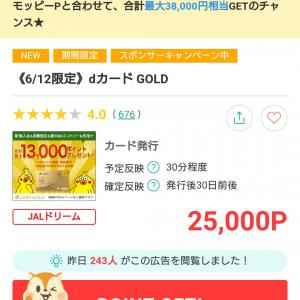 【6/12本日限定!】モッピーのdカードゴールド案件がすごい