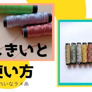 【刺繍糸COSMOラメ糸使い方】にしきいと多数ある種類を徹底解析!