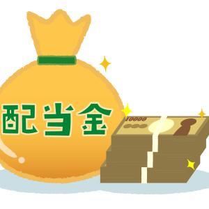 【日本株】沖縄セルラー電話(9436)から配当金を受給