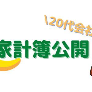 【2021年9月】資産公開!!