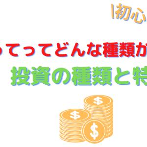 【初心者必見!!】投資の種類と特徴について