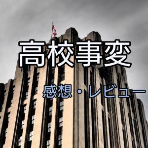 【漫画】高校にテロリスト現る!?|「高校事変」|あらすじ・評価・感想