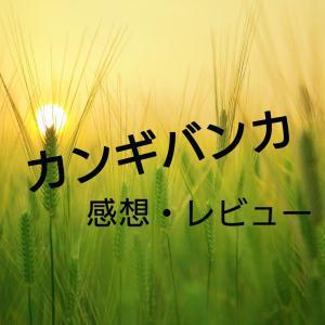 【漫画】孤児から大名への成り上がり!「カンギバンカ」|感想・評価