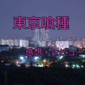 【完結漫画】ダークファンタジー界の巨頭『東京喰種』|面白い?|魅力・感想・評価