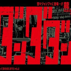 【大注目】ジャンプ+の超画力かつ新感覚な漫画「ダンダダン」が面白い!