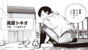 【漫画】石田スイの新作「超人X」にハマった男がその面白さや魅力を語ってみた