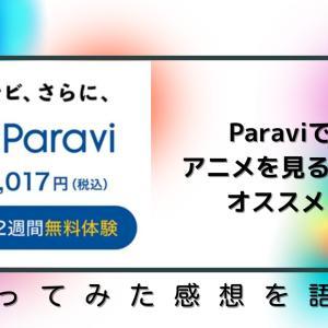 【徹底検証】Paraviはアニメをよく見る人におすすめ?|使ってみた感想を語る