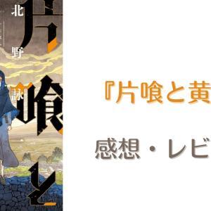 夢見る少女のゴールドラッシュ旅『片喰と黄金』が面白い!! あらすじ・感想