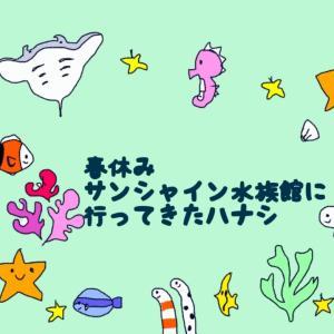 春休みサンシャイン水族館に行く