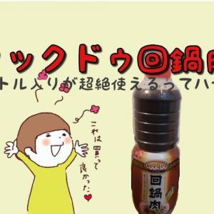 クックドゥの回鍋肉・ボトル入りが超絶使えるってハナシ