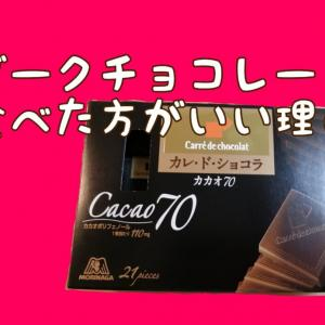 ダークチョコレートを食べたほうがいい理由