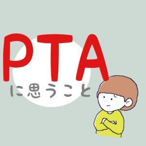 PTAに思う事