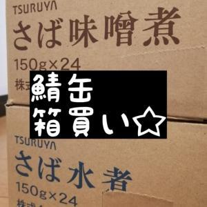 ツルヤ鯖缶箱買い!