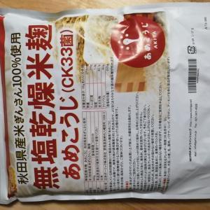 ニチガの無塩乾燥米麹 あめこうじ(CK33菌)でこうじ水を作る