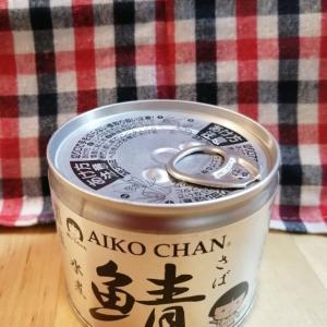 伊藤食品美味しい鯖缶(水煮)