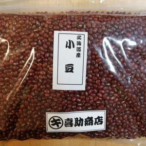 マルキ喜助商店の小豆 北海道産 1kg 令和2年産 送料無料 買ってみた!