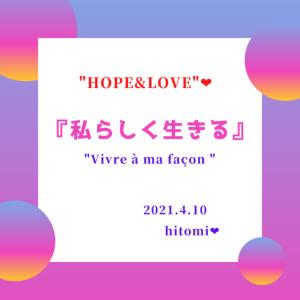 """「私らしく生きる」""""HOPE&LOVE""""〓️(^_-)-☆"""