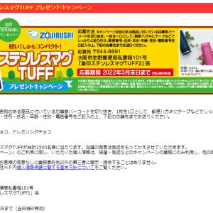 <懸賞情報>フルタ製菓「生クリームチョコ」キャンペーン♪応募デコハガキ!